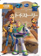 ディズニースーパーゴールド絵本 トイ・ストーリー(ディズニーゴールド絵本)