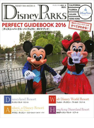Disney PARKS PERFECT GUIDEBOOK 2016(DISNEY FAN MOOK)
