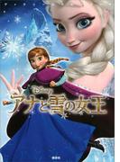 ディズニームービーブック アナと雪の女王(ディズニーストーリーブック)