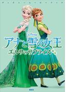 ディズニームービーブック アナと雪の女王 エルサのサプライズ(ディズニーストーリーブック)