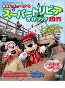 東京ディズニーリゾート スーパートリビアガイドブック 2015(My Tokyo Disney Resort)