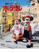 東京ディズニーリゾート ホテルガイドブック 2016(My Tokyo Disney Resort)