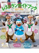 東京ディズニーリゾート レストランガイドブック 2015-2016(My Tokyo Disney Resort)