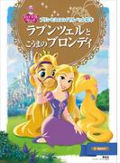 プリンセスのロイヤルペット絵本 ラプンツェルと こうまの ブロンディ(ディズニーゴールド絵本)