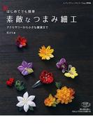 素敵なつまみ細工(レディブティックシリーズ)