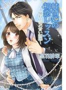 純情姫の初恋レッスン~憧れ上司の甘い誘惑~(夢中文庫クリスタル)