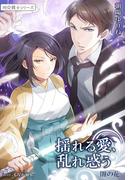 揺れる愛、乱れ惑う 闇の花2 ~祠☆闘士シリーズ~(夢中文庫)