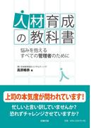 人材育成の教科書