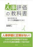 人事評価の教科書