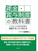 賃金・賞与制度の教科書