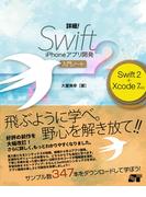 詳細!Swift2 iPhoneアプリ開発 入門ノート Swift 2+Xcode 7対応