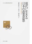 現代に生きる日本の農業思想 安藤昌益から新渡戸稲造まで (シリーズ・いま日本の「農」を問う)