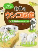 みてビックリ!動物のウンコ図鑑 1 草食動物はどんなウンコ?