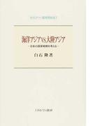 海洋アジアvs.大陸アジア 日本の国家戦略を考える (セミナー・知を究める)