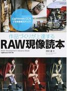 作品づくりが上達するRAW現像読本 (玄光社MOOK)(玄光社MOOK)