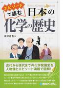 エピソードで読む日本の化学の歴史
