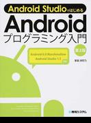 Android StudioではじめるAndroidプログラミング入門 第2版