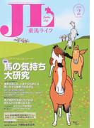 乗馬ライフ Vol.265(2016−2) 特集馬の気持ち大研究/馬に対する観察力を高める/Dr.コパの馬と風水/馬の気持ちを知りたければ、まず人の心を馬に伝える