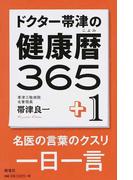 ドクター帯津の健康暦365+1 名医の言葉のクスリ一日一言