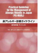 鼻アレルギー診療ガイドラインダイジェスト 2016年版