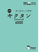 [音声DL付]改訂版 キクタン 【Advanced】 6000