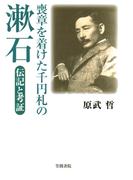 喪章を着けた千円札の漱石 伝記と考証