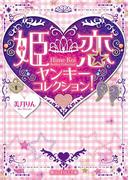 姫恋ヤンキーコレクション!(魔法のiらんど文庫)