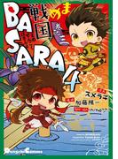 まめ戦国BASARA4 巻之三(電撃コミックスEX)