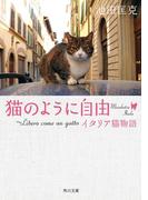 猫のように自由 ~Libero come un gatto イタリア猫物語(角川文庫)