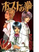 ホストの拳(カドカワデジタルコミックス)