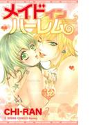 メイド イン ハーレム(カドカワデジタルコミックス)