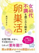 【期間限定価格】女40代 不調を感じたら始める「卵巣活」(中経出版)