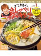 上沼恵美子のおしゃべりクッキング2016年1月号