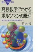 高校数学でわかるボルツマンの原理 : 熱力学と統計力学を理解しよう(ブルー・バックス)