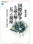 国際紛争を読み解く五つの視座 現代世界の「戦争の構造」(講談社選書メチエ)