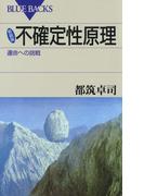 新装版 不確定性原理 : 運命への挑戦(ブルー・バックス)