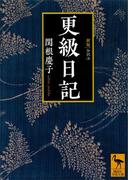 新版 更級日記 全訳注(講談社学術文庫)