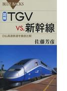 図解・TGVvs.新幹線 : 日仏高速鉄道を徹底比較(ブルー・バックス)