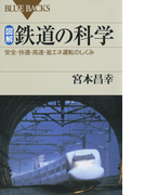 図解・鉄道の科学 : 安全・快適・高速・省エネ運転のしくみ(ブルー・バックス)