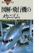 図解・飛行機のメカニズム : 操縦桿から動翼へどうリンクするか(ブルー・バックス)