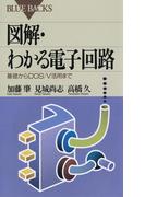 図解・わかる電子回路 : 基礎からDOS/V活用まで(ブルー・バックス)