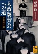 大政翼賛会への道 近衛新体制(講談社学術文庫)
