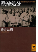 秩禄処分 明治維新と武家の解体(講談社学術文庫)