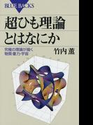 超ひも理論とはなにか : 究極の理論が描く物質・重力・宇宙(ブルー・バックス)