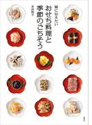 娘に伝えたい おせち料理と季節のごちそう(講談社のお料理BOOK)