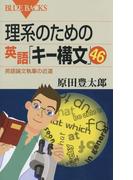理系のための英語「キー構文」46 : 英語論文執筆の近道(ブルー・バックス)