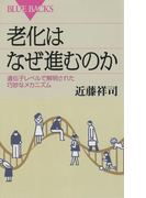 老化はなぜ進むのか : 遺伝子レベルで解明された巧妙なメカニズム(ブルー・バックス)