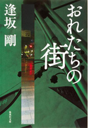 おれたちの街(御茶ノ水警察シリーズ)(集英社文庫)