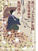 黒のコスモス少女団 薄紅雪華紋様(集英社文芸単行本)