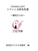 【全作品試し読み】シフォン文庫名作選~葉月エリカ~